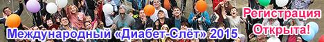 Спешите регистрироваться на Международный Диабет-Слёт 2015 в Нижегородской области!