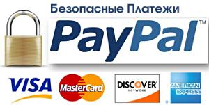 https://moidiabet.ru/public/images/paypal.png