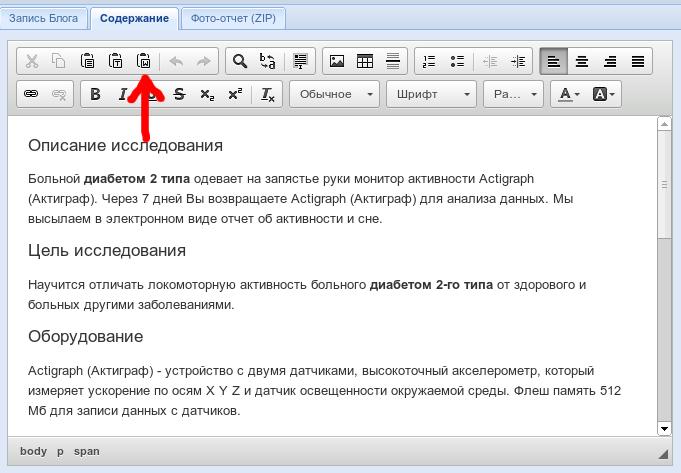 Если вы хотите...  Откройте документ в Ворде, выделите необходимый вам текст и скопируйте его.