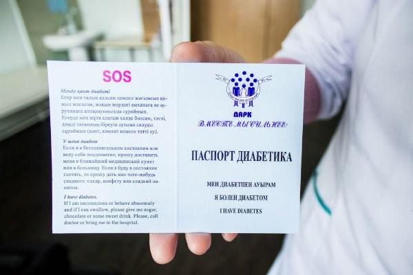 В Восточно-Казахстанской области диабетикам выдают особые паспорта