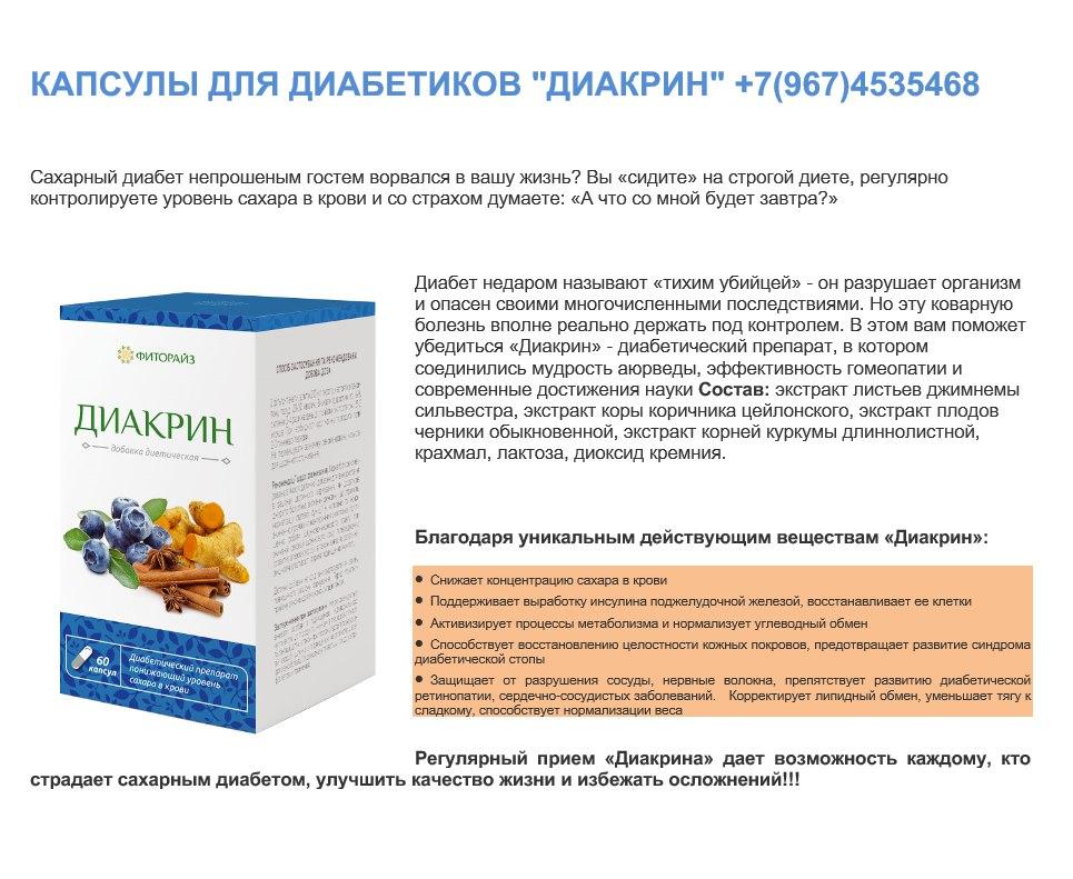 Народное эффективное средство от сахарного диабета